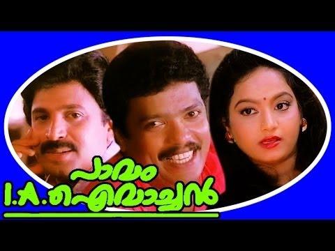 Paavam IA Ivachan Malayalam Full Movie | Jagadish | 1994 | Malayalam Movies Online
