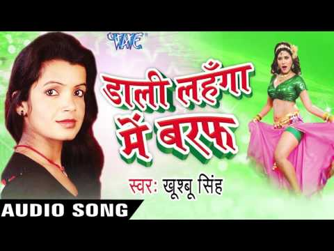 Xxx Mp4 Dali Lahanga Me Baraf Khusboo Singh Audio Jukebox Bhojpuri Hot Songs 2016 3gp Sex