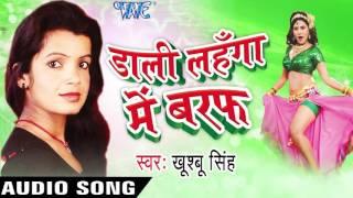 Dali Lahanga Me Baraf- Khusboo Singh - Audio Jukebox - Bhojpuri Songs 2016