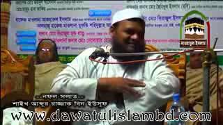 দুই রাকাত সালাত আদায় করে অতিতের সব গুনাহ ক্ষমা করিয়ে নিতে পারেন Sheikh Abdur Razzaque Bin Yousuf
