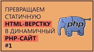 Превращаем HTML верстку в динамичный PHP сайт   Урок 1