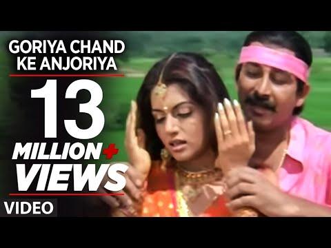 Xxx Mp4 Goriya Chand Ke Anjoriya Bhojpuri Video Song Deva 3gp Sex
