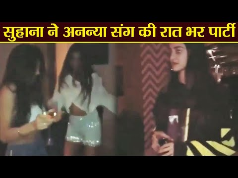 Xxx Mp4 Suhana Khan Parties Late Night With Ananya Pandey Watch Video वनइंडिया हिंदी 3gp Sex