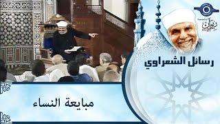 الشيخ الشعراوي | مبايعة النساء