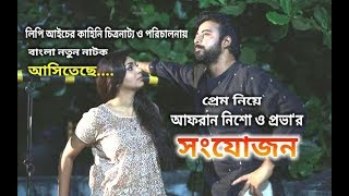 সংযোজন|Afran Nisho & Prova|New Bangla Natok Coming Soon|Songjojon by Nisho 2018