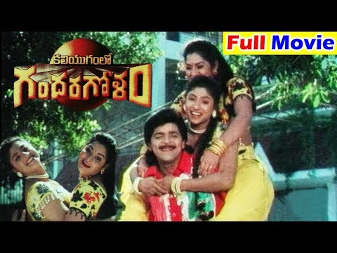 Xxx Mp4 Ali Best Movie Kaliyugamlo Gandaragolam Telugu Full Movie Subhasri 3gp Sex