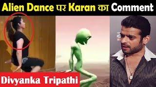 Divyanka के Alien Dance पर करन का Comment|| karan Patel on Divyanka's Dance|| Viral Video
