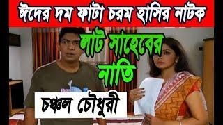 Eid Spacial Bangla Natok-Lat Saheber Nati | চঞ্চল চৌধুরীর দম ফাটা চরম হাসির নাটক লাট সাহেবের নাতি