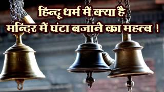 Hindu Temple Bells हिन्दू क्यों बजाते हैं मंदिर में घंटा