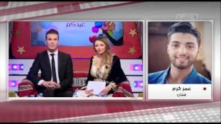 عمر كرم يعايد جمهوره الجزائري و يعدهم بأغنية جزائرية جديدة