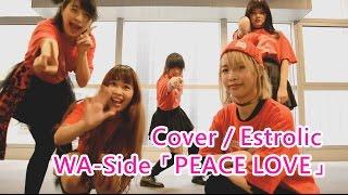 【Estrolic】WA-Side「PEACE LOVE」【Cover Dance】