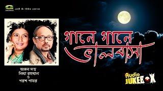 Gane Gane Bhalobasha   Mixed Artist Album   Full Album   Audio Jukebox
