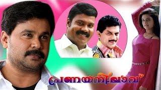 Malayalam Full Movie Pranaya Nilavu | dileep movies | jagathi movie | new upload movie