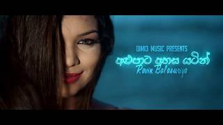 අලු පාට අහස [Alu Pata Ahaasa yatin]- Ravin Balasuriya ft Dimi3