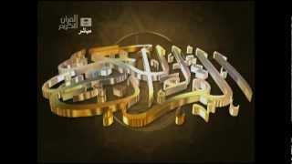 Saudi Quran HD  قناة القرآن الكريم