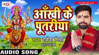 Rakesh Mishra का हिट Devi Geet   आँखी के पुतरिया   Aankhi Ke Putariya   Odh Ke Chunariya   Song 2017
