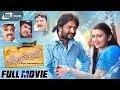 Yogaraj But – ಯೋಗರಾಜ್  Kannada Full Movie   Naveen Krishna   Neethu   Love Story Movie