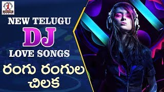 Telugu Folk Latest Dj Songs 2017 | Rangu Rangula Cheluka Dj Song | Lalitha Audios And Videos