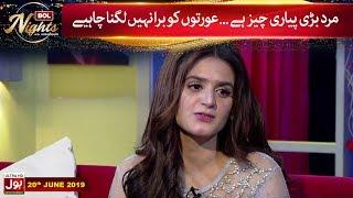 Mard Badi Pyari Cheez Hai | BOL Nights With Ahsan Khan | BOL Entertainment