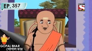 Gopal Bhar (Bangla) - গোপাল ভার (Bengali) - Episode 357 - Tiki Baba - 29th January, 2017
