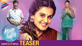 Taapsee's ANANDO BRAHMA Movie Teaser | #AnandoBrahma Motion Poster | Vennela Kishore | SrinivasReddy