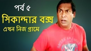 Bangla Eid Natok 2015 -