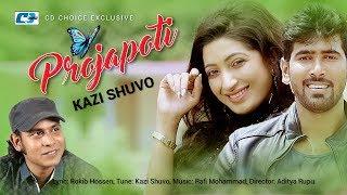 Projapoti | Kazi Shuvo | Sabbir Khan | Anzoli Sathi | Bangla Music Video EID Song 2017 | FULL HD