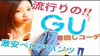 Download 【ファッション】GUで着回しコーデ!激安!流行りのベロアパンツ!? 3Gp Mp4