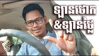 និយាយអំពីឡានថោក នឹងឡានថ្លៃ Cheap and Expensive Car in Cambodia