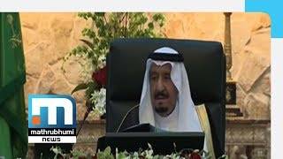 Saudi Arabia Sets Up Special Corruption Investigation Wing | Mathrubhumi News