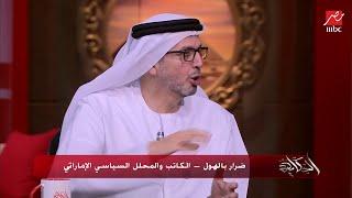 """الكاتب الإماراتي """"ضرار بالهول"""" يكشف مصلحة قطر من أحداث قضية خاشقجي"""