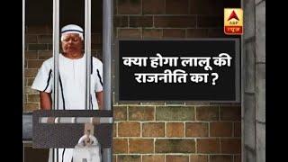 चारा घोटाले मामले में जेल जाने के बाद क्या खत्म हो जाएगा लालू का भविष्य ? | ABP News Hindi