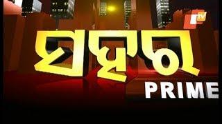 Sahara Prime 19 Dec 2018 ସହର ପ୍ରାଇମ  Odisha TV
