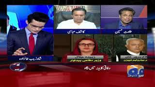 Aaj Shahzeb Khanzada Kay Sath - 18 August 2018