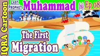 Prophet Muhammad (s) Ep 08 | The First Migration (Islamic cartoon)