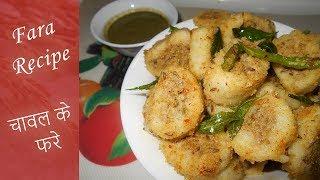 Chawal ke Fara - चावल के फरे - Chawal ka Pitha - Fara Recipe - Gojha Recipe