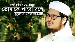 Bangla Islamic Song 2017 | Tomake Pabo Bole | Muhammad Badruzzaman