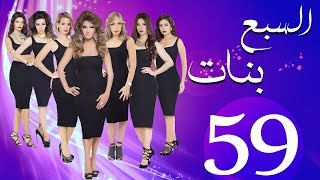مسلسل السبع بنات الحلقة  | 59 | Sabaa Banat Series Eps