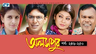 Aloshpur | Episode 246-250 | Chanchal Chowdhury | Bidya Sinha Mim | A Kha Ma Hasan