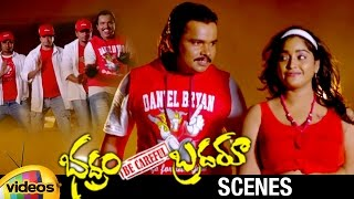 Sampoornesh Babu Imitates Ram Charan | Bhadram Be Careful Brotheru Scenes | Hamida | Mango Videos