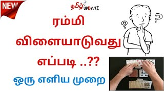 How to play rummy in tamil update