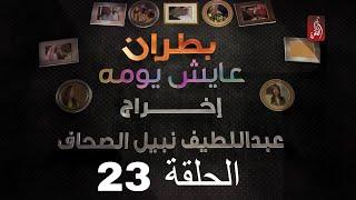مسلسل بطران عايش يومه الحلقة 23 | رمضان 2018 | #رمضان_ويانا_غير