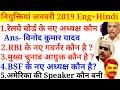 Download Video Download latest New Appointment in India 2018,2019(नियुक्ति)In hindi,kon kya hai,Niyukthiya current niyukti 3GP MP4 FLV