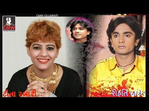 Tina Rabari || ટીના રબારી || Rohit Thakor Dayro || રોહિત ઠાકોર || Rohit Thakor || CMW Gujarati