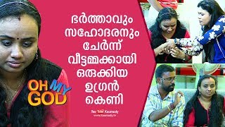What husband and brother did to House wife | Oh My God | Kaumudy TV | Funny Episode
