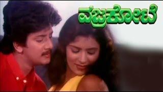 Vajra Kote – ವಜ್ರಕೋಟೆ 1999 | FEAT.Sharath, Abhilasha | Full Kannada Movie