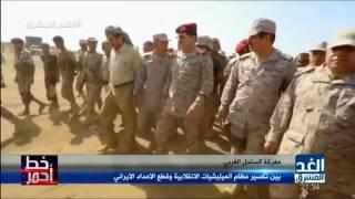 خط أحمر: تقرير.. تكسير عظام المليشيات الانقلابية وقطع الإمداد الإيراني