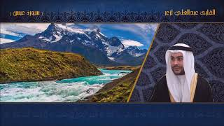 القارئ عبدالعلي لزعر _ سورة عبس HD