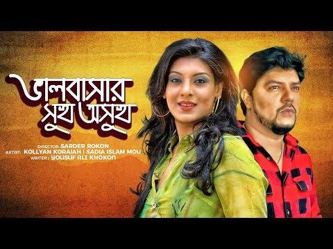 Bhalobashar Shukh Oshukh | ভালবাসার  সুখ অসুখ | Bangla Natok | Sadia Islam Mou, Kollyan Koraiyah