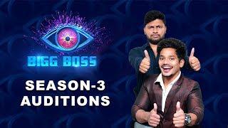 BIGG BOSS Telugu Season 3 Auditions |  Mehaboob Dil Se | Mukka Pruthvi | Infinitum Network Solutions